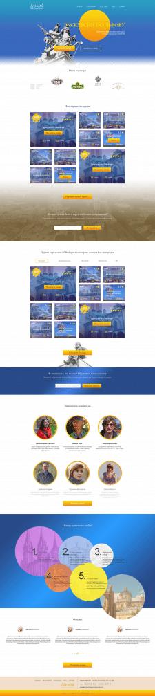Экскурсии по Львову. Дизайн сайта.