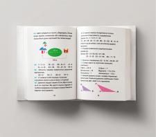 Разворот 1 .Оформление учебника по математике