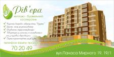 Реклама для строительной компании