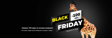 Баннер для слайдера на Black Friday