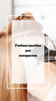 Учебное пособие для стилистов-колористов