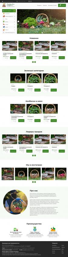 Деревенские продукты | Верстка | Woocommerce
