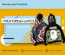 Баннер для Facebook
