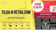 Интеграция Tilda с RetailCRM