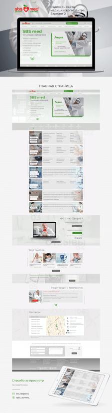 Редизайн сайта для медицинского центра. Вариант 2