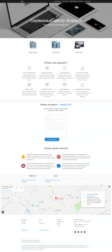 CMS WordPress. Сайт для сервисного центра