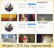 Раскрутка Instagram (Блогер)