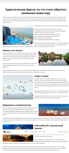 Туристическая Одесса: на что обратить внимание инв
