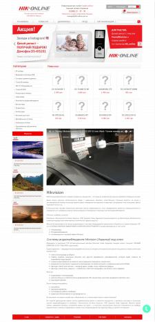 Hikvision - интернет-магазин
