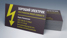 Business Card #036043