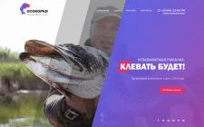 First screen для Рыболовной базы