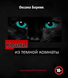 """Детективный роман """"Кошки из темной комнаты"""""""