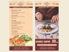 Еврофлаер для ресторана