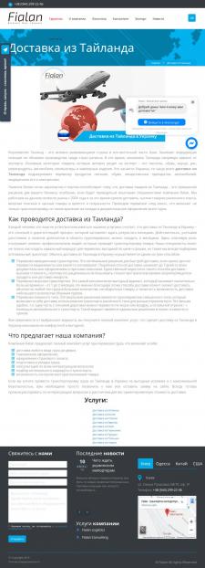 Доставка из Таиланда в Украину