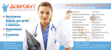 Добробут, медицинский центр