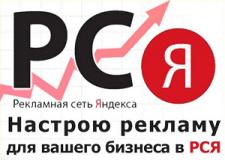 Создание, настройка и ведение рекламы в РСЯ