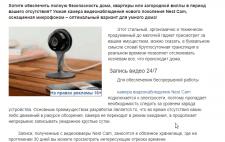 Описание веб-камеры