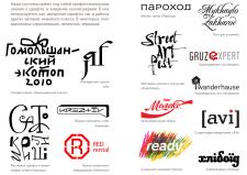 логоtype