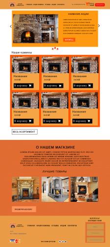 Landing page для сайта по постройке каминов