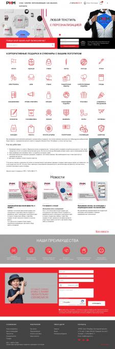 SEO Аудит сайта по изготовлению корп. подарков