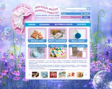 дизайн интернет-магазина мыла ручной работы