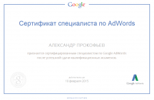 Сертификат специалиста по AdWords.