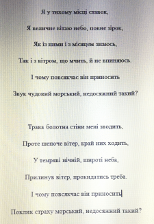 "Художній переклад Sara Teasdale ""The Sea Wind"""