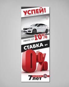 Баннер для автосалона FIAT