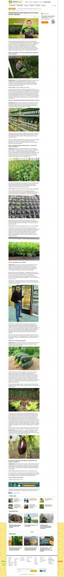 Андрій Марченко: інтерв'ю про органічні овочі