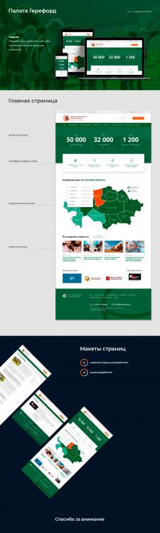Дизайн корпоративного сайта для Hereford
