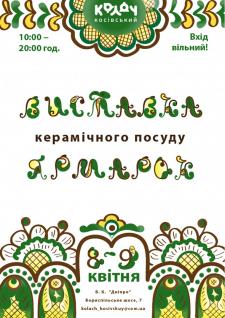 Аіфша виставки кераміки