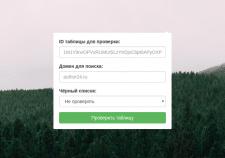 Плагин для браузера - Чекер ссылок на сайтах