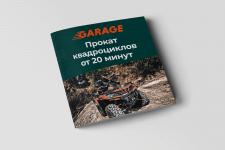 Маркетинг-кит «Garage»