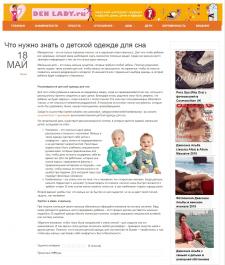 Статья для женского интернет-журнала