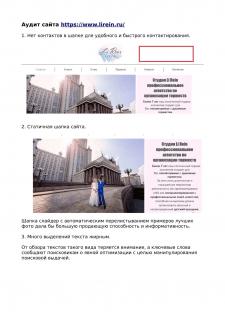 Краткий юзабилити-аудит с рекомендациями