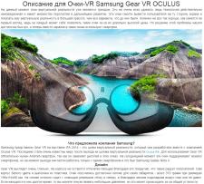 Очки-VR Samsung Gear VR OCULUS