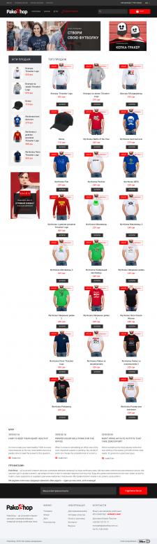 Адаптивный интернет-магазин PakoShop OpenCart