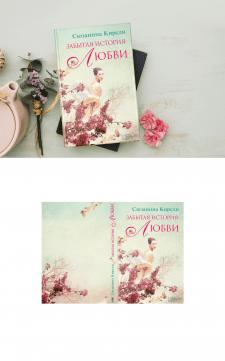 Обложка С. Кирсли «Забытая история любви» для КСД