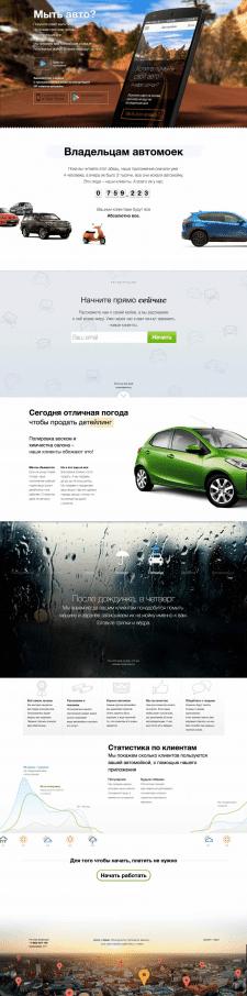 Wannawash — Приложение для поиска автомоек