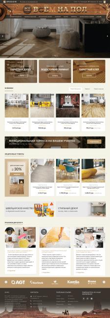 Разработка интернет-магазина на Prestashop 1.6