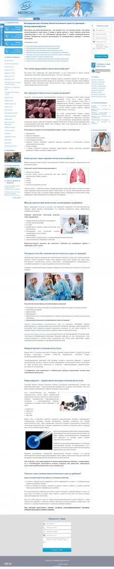 Лечение метастатического рака за границей