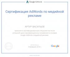 Сертификат AdWords по медийной рекламе