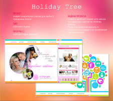 Holiday Tree - корпоративный сайт-визитка веб-студ