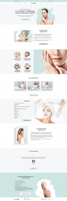 Landing Page для косметологического центра