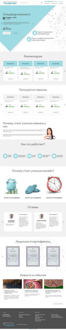 """Научно-образовательный центр  """"РАЗВИТИЕ"""""""