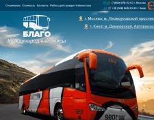 Сайт-визитка компании международных перевозок