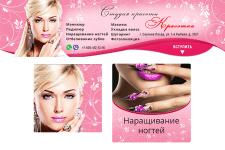 Дизайн группы вконтакте для студии красоты