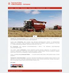Сайт для Торгового дома «Гомсельмаш-Украина»