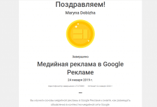 Сертификат Google Ads Display