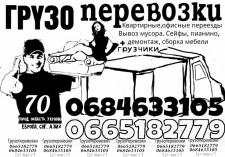 Объявление для грузоаого такси